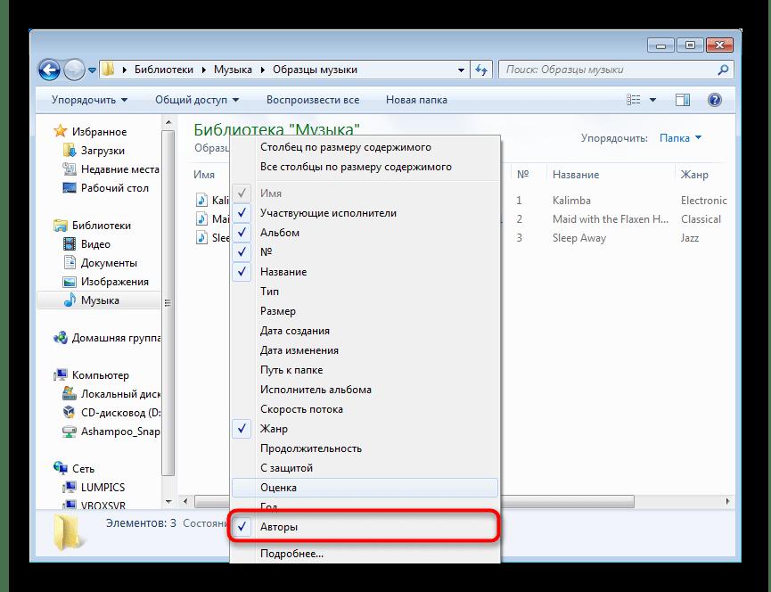Добавленный столбец для упорядочивания в Windows 7