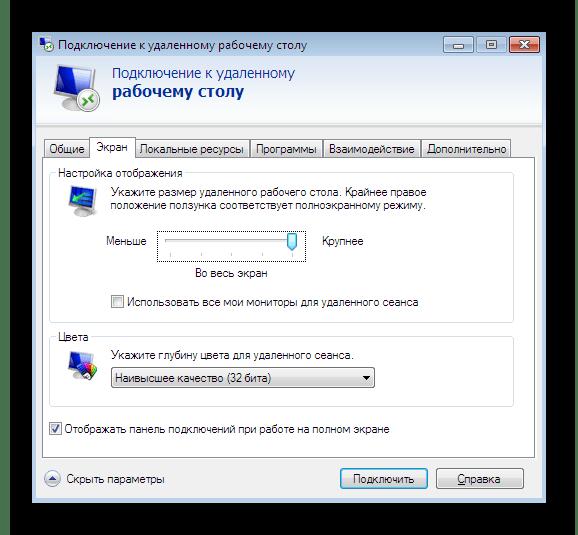 Дополнительные настройки экрана при подключении через RDP в Windows 7