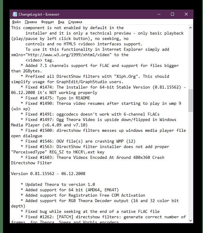 Файл отчета после инсталляции программы DirectShow Filters for Ogg Vorbis для libvorbisfile.dll