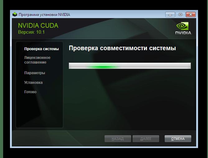 Инструкции по инсталляции программы CUDA Toolkit