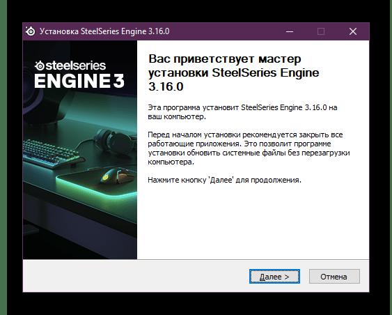 Инструкции в Мастере установки драйверов геймпада SteelSeries