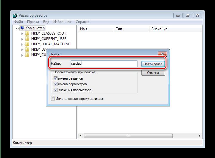 Искать запись реестра для решения проблем с неполадкой Ошибочный образ