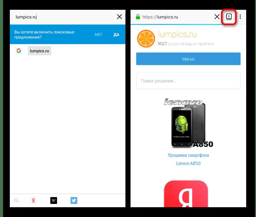 Использование адресной строки в Tor Browser на Android