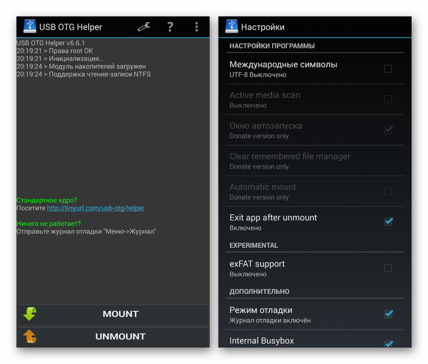 Использование программы USB OTG Helper на Android
