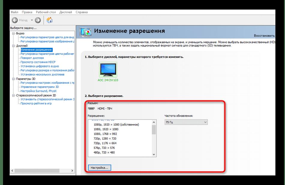 Использование заготовленных шаблонов для уменьшения разрешения через Панель управления NVIDIA