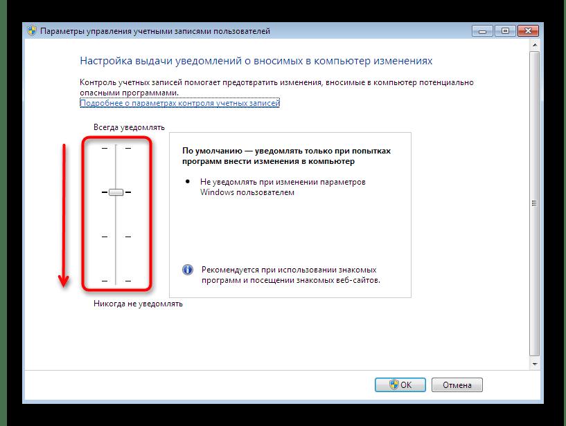Изменение параметров контроля учетных записей для решения проблем с ntdll.dll в Windows 7