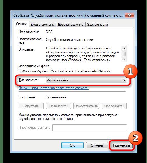 Изменение типа включения Службы политки диагностики в Windows 7