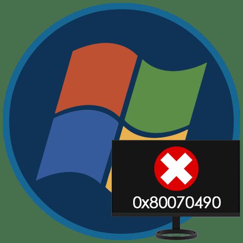 Как исправить ошибку 0x80070490 в ОС Windows 7