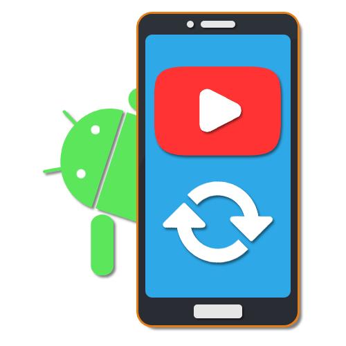 Как обновить Ютуб на Андроид