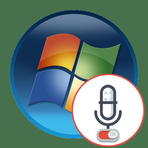 Как отключить микрофон на ноутбуке с Windows 7