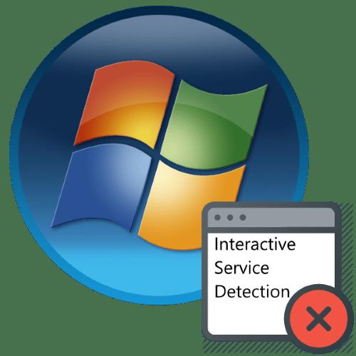 как отключить обнаружение интерактивных служб в windows 7