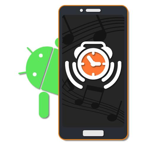 Как поставить мелодию на будильник на Андроиде