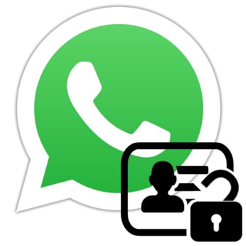 Как разблокировать контакт в ВатсАпе