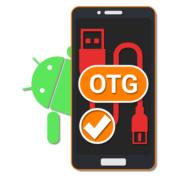 Как сделать поддержку OTG на Андроиде