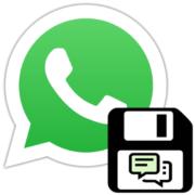 Как сохранить переписку в WhatsApp