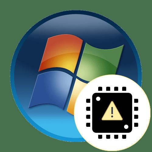 Как убрать несовместимое оборудование в Windows 7