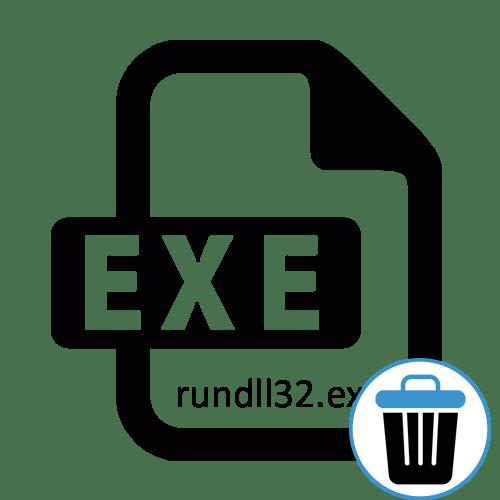 Как удалить rundll32 exe