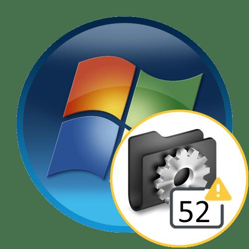 Код 52 при установке драйвера в Windows 7