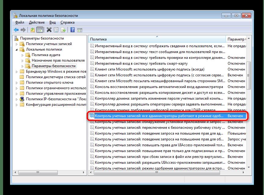 Контроль учетных записей все администраторы работают в режиме одобрения администратором в Локальной политике безопасности Windows 7