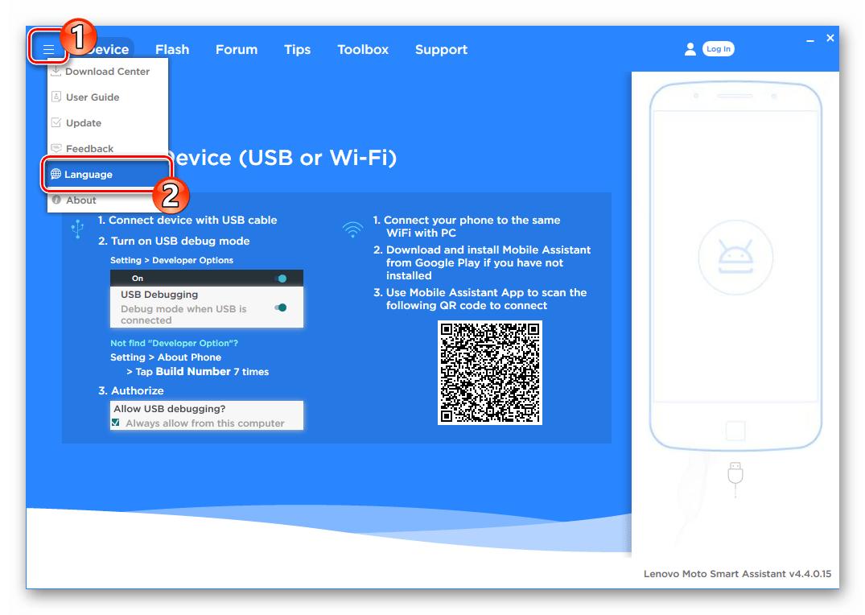 Леново A850 Lenovo Moto Smart Assistant меню приложения - пункт Language