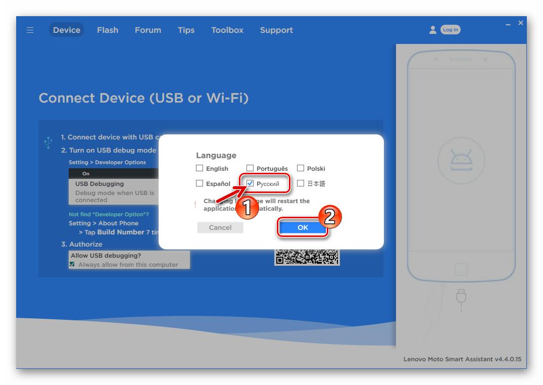 Леново A850 Lenovo Moto Smart Assistant переключение языка интерфейса приложения на русский