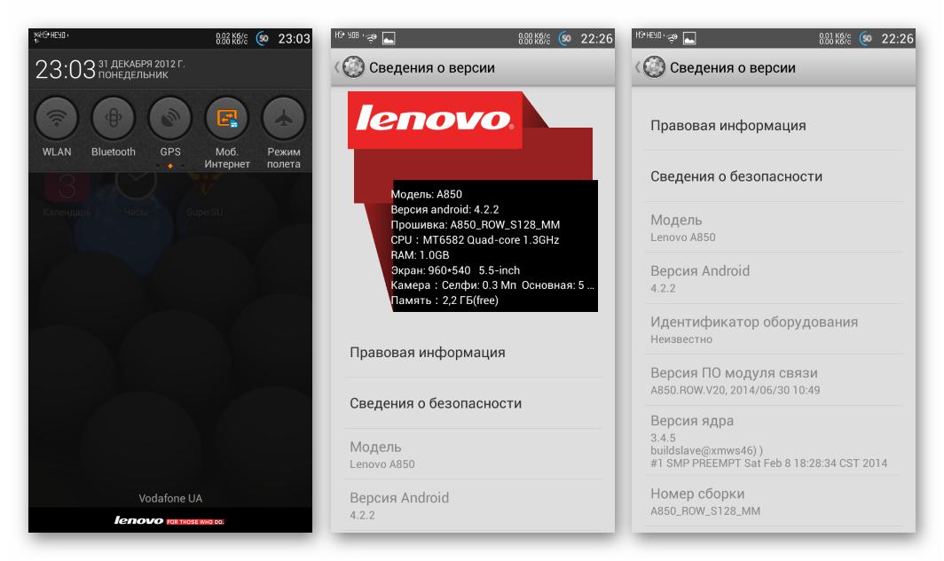 Lenovo A850 очищенная прошивка с рут-правами и ТВРП на базе официальной S128