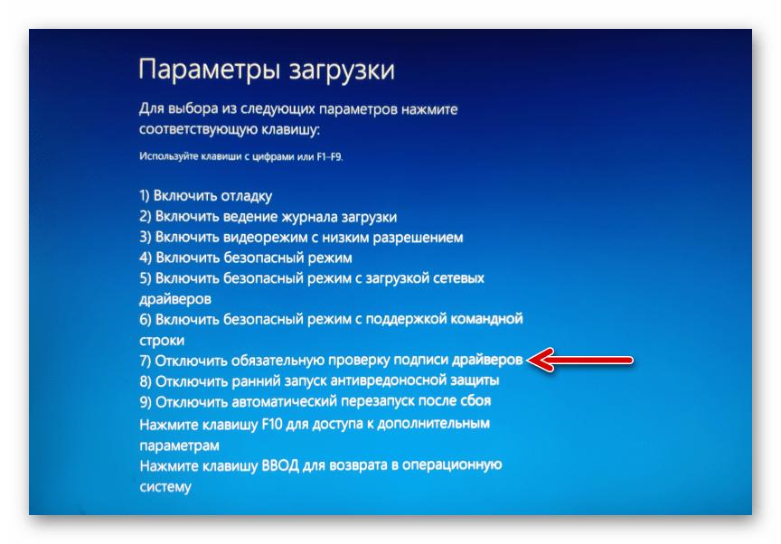 Lenovo A850 отключение проверки цифровой подписи драйверов в Windows
