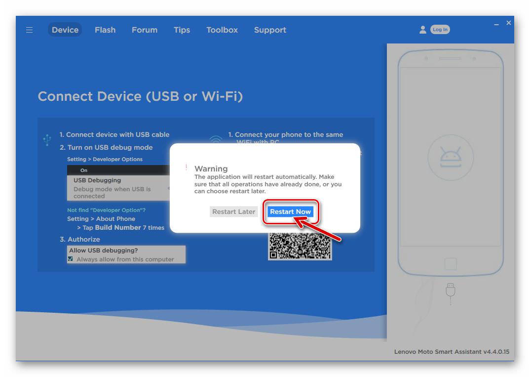 Леново A850 перезапуск приложения Lenovo Moto Smart Assistant для смены языка интерфейса