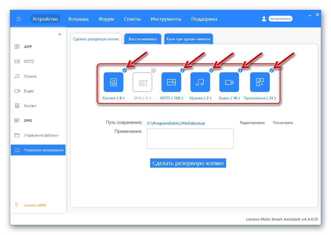 Леново A850 резервное копирование через LMSA - выбор типов данных для сохранения