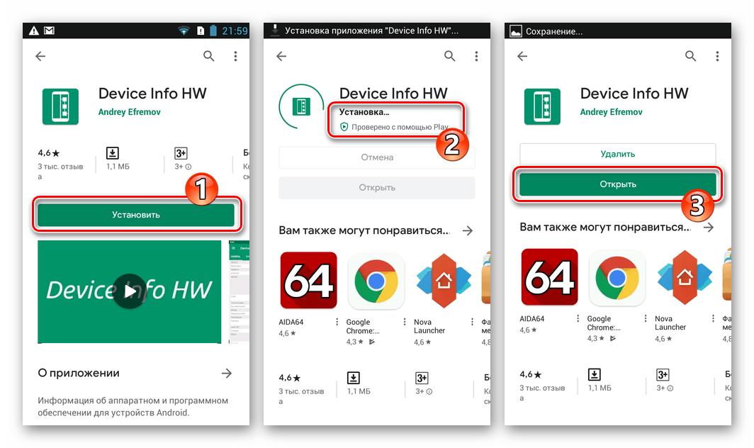 Lenovo A850 скачать приложение Device Info HW, чтобы выяснить модификацию смартфона