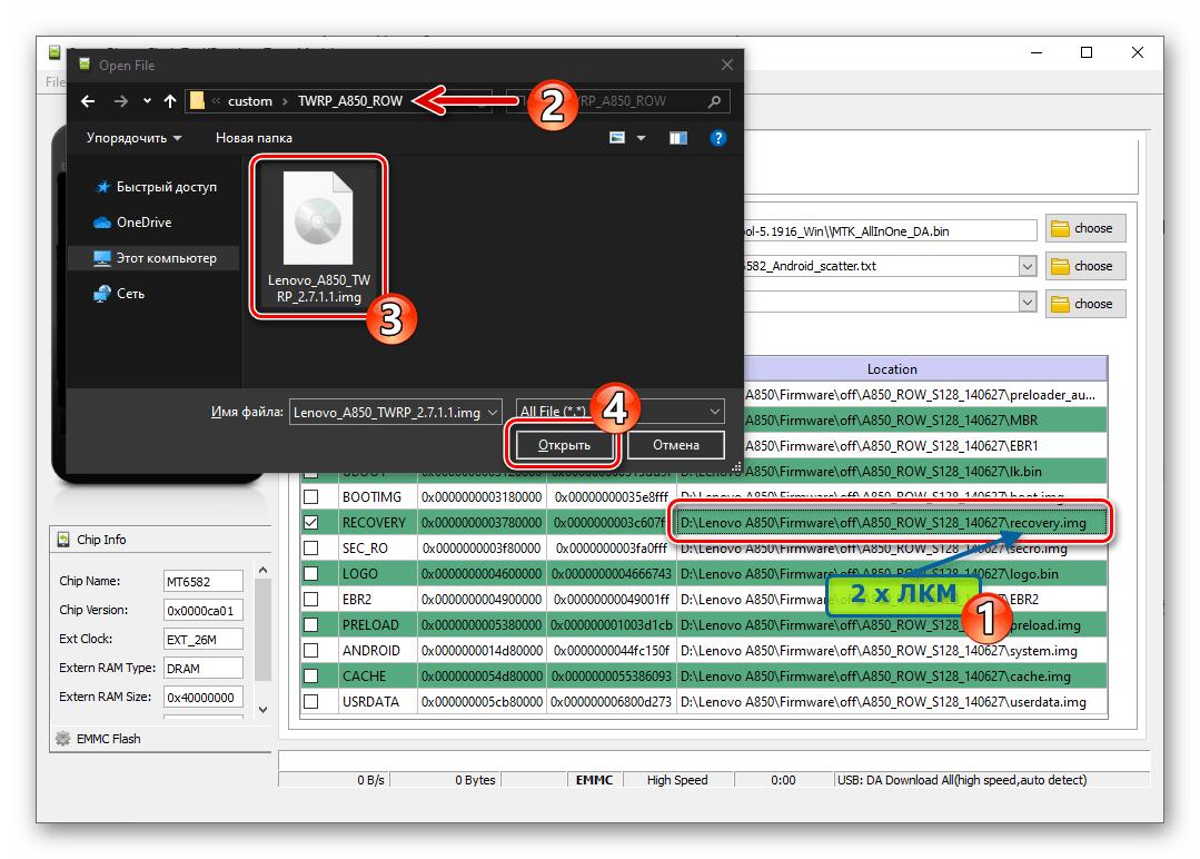 Lenovo A850 SP Flash Tool выбор образа рекавери TWRP для установки в телефон на диске ПК