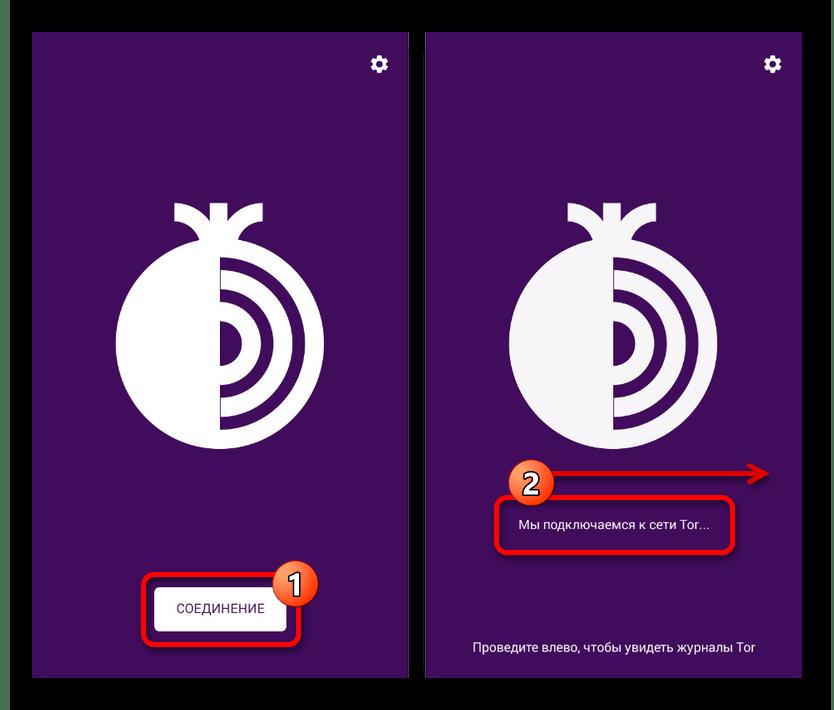 Начало подключения в Tor Browser на Android