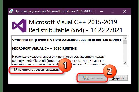 Начало установки Microsoft Visual C++ 2017 через Мастер инсталляции