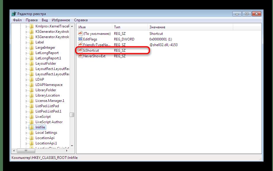 Нахождение параметра ассоциации файлов в редакторе реестра Windows 7