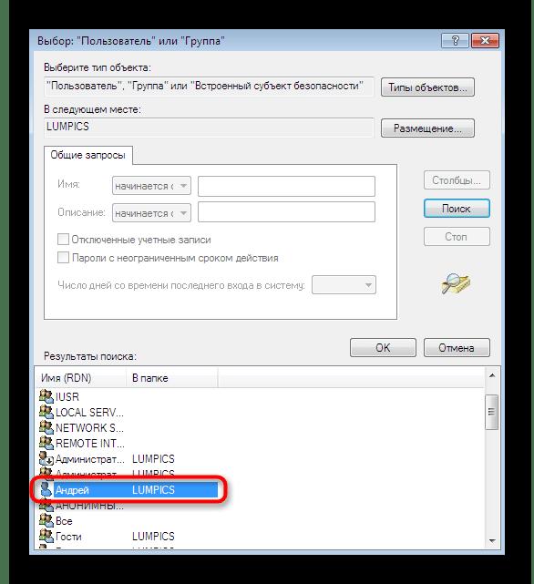 Нахождение пользователя через поиск для предоставления доступа к папке в Windows 7