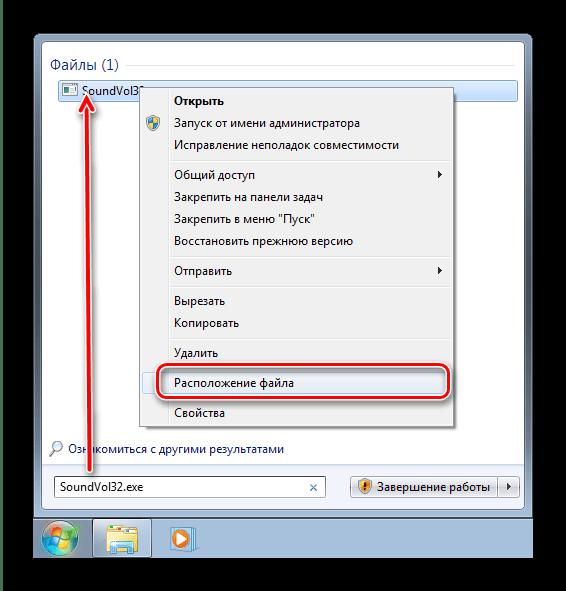Найти файл оснастки на Windows 7 для доступа к звукам