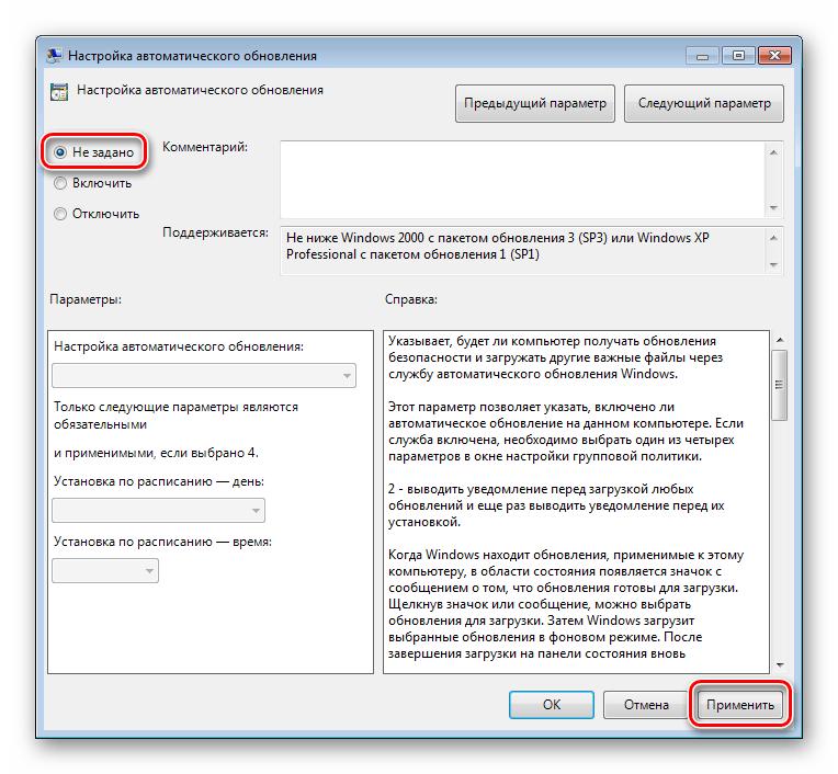 Настройка параметров автоматического обновления в редакторе групповых политик Windoiws 7