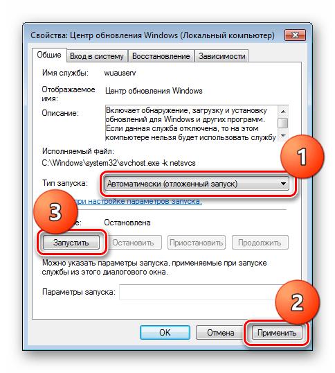 Настройка параметров запуска и старт системной службы Центр обновления в Windows 7