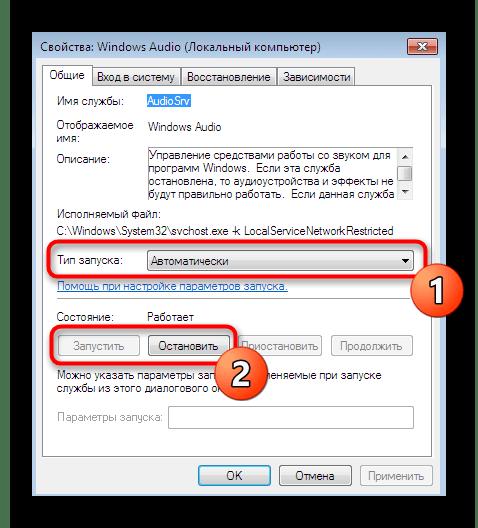 Настройка службы воспроизведения звука в Windows 7 через окно Свойств