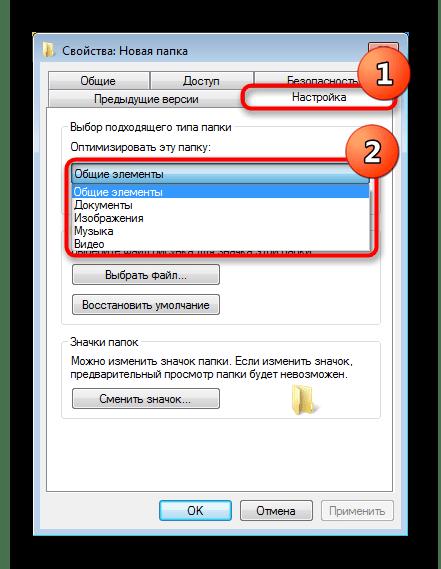Настройка типа папки через ее свойства в Windows 7