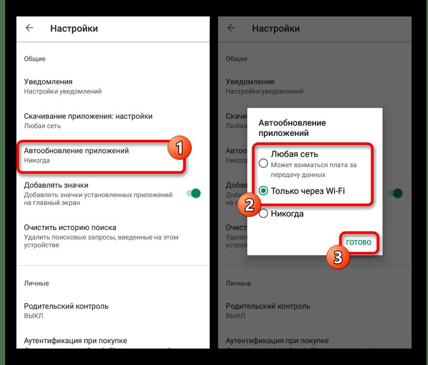 Настройки автообновления в Google Play Маркете на Android