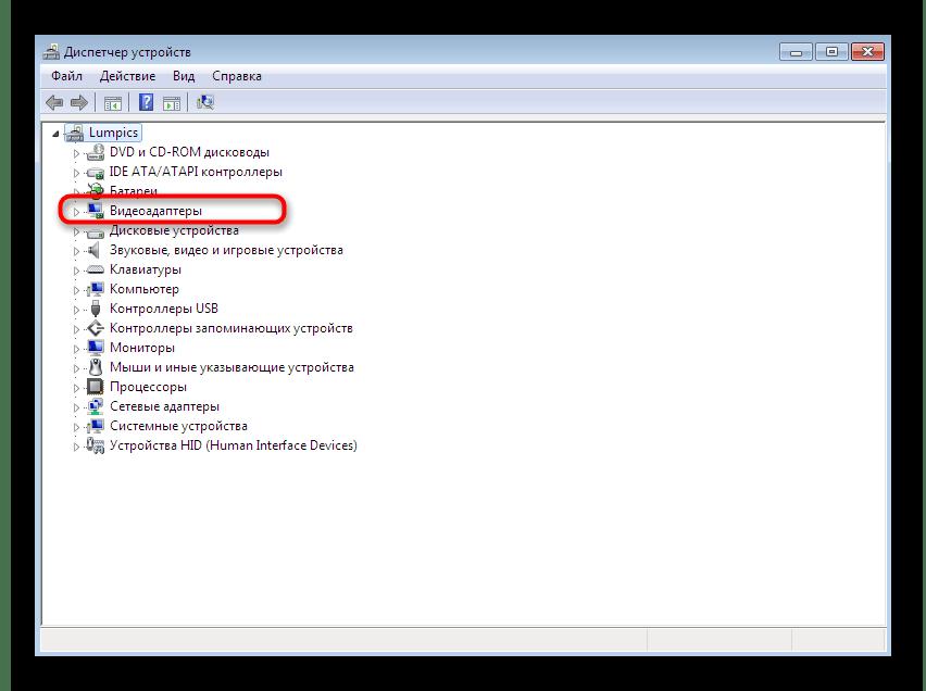 Обновление драйверов видеокарты для исправления ошибки nvcuda.dll в Windows 7