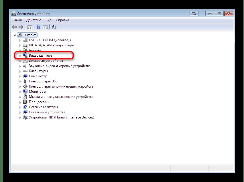 Обновление драйверов видеокарты для исправления проблем с отсутствием файла DLL
