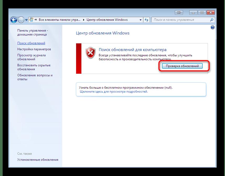 Обновление системы для исправления ошибки Kernel data inpage error в Windows 7