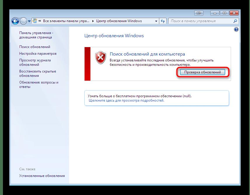 Обновление Виндовс для исправления проблемы с отсутствием файла nxcooking.dll