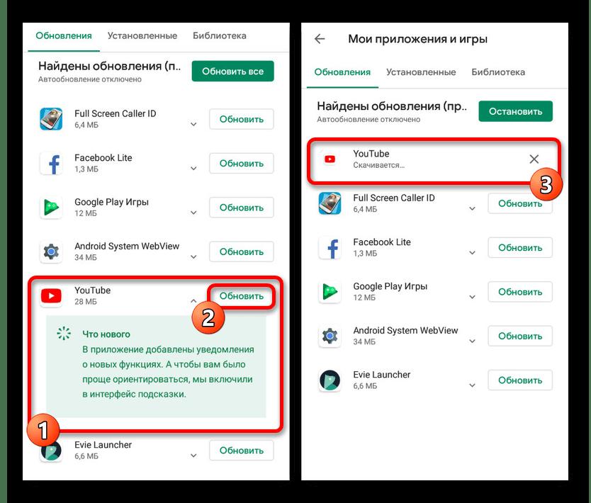 Обновление YouTube в Google Play Маркете на Android