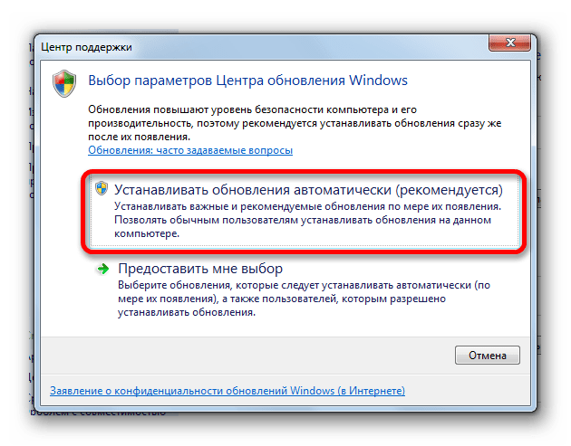 Okno-vyibora-parametrov-TSentra-obnovleniy-v-Windows-7