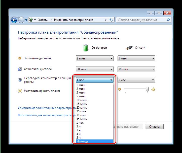 Опция перехода в спящий режим для решения проблем с затуханием экрана на Windows 7