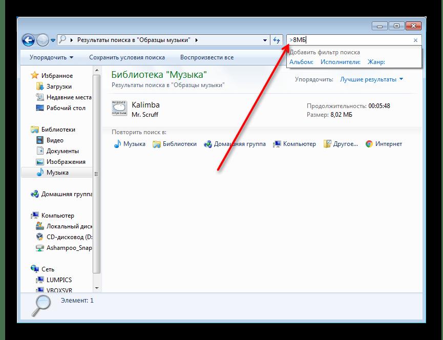 Оператор для поискового поля в Проводнике в Windows 7