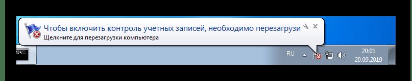 Оповещение о необходимости перезагрузки компьютера после включения UAC в Windows 7